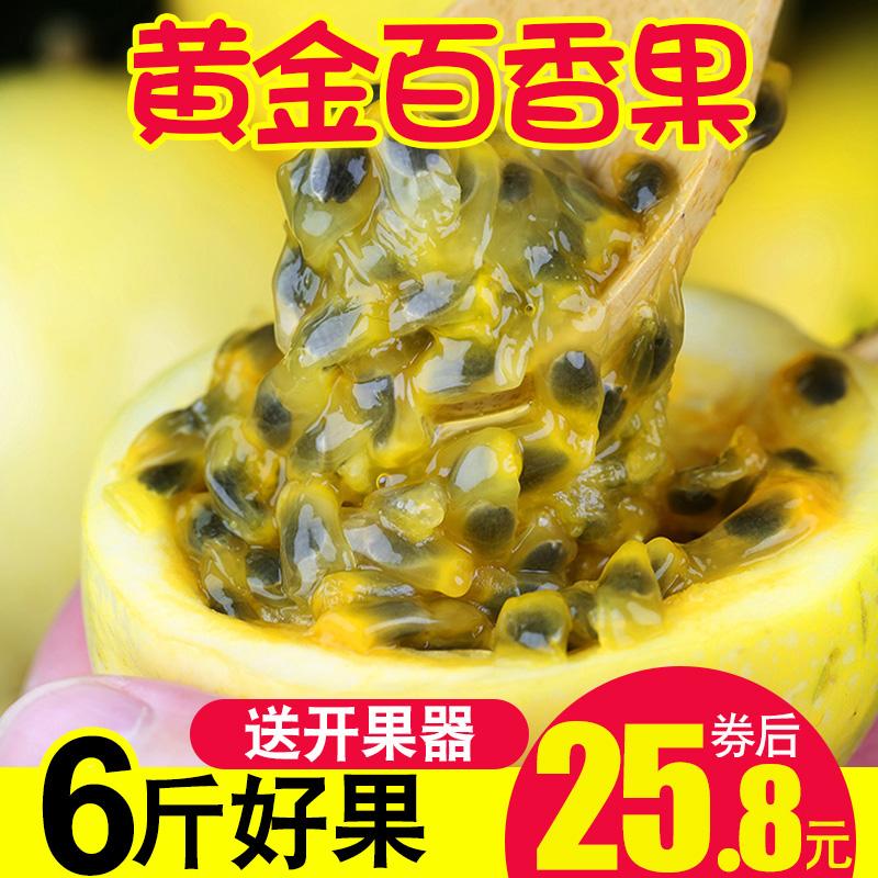 黄金百香果特级大果一级6斤包邮水果新鲜当季整箱白鸡蛋果西番莲