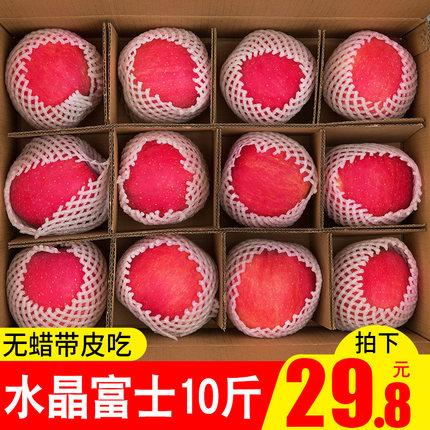 新鲜苹果水果10斤脆甜包邮陕西当季水果整箱冰糖心现季丑红富士