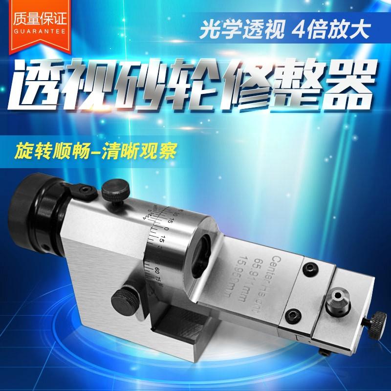 w台湾KT 50透視砥石車修理器光学砥石車修理器研削盤横型角度砥石車修理
