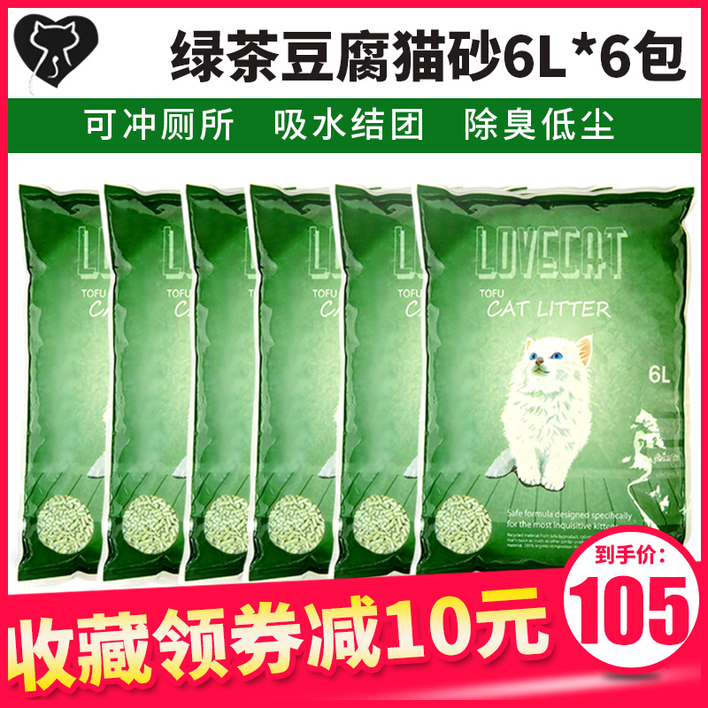 Love爱宠爱猫cat绿茶玉米6包豆腐猫砂10公斤20斤除臭无尘猫沙幼猫