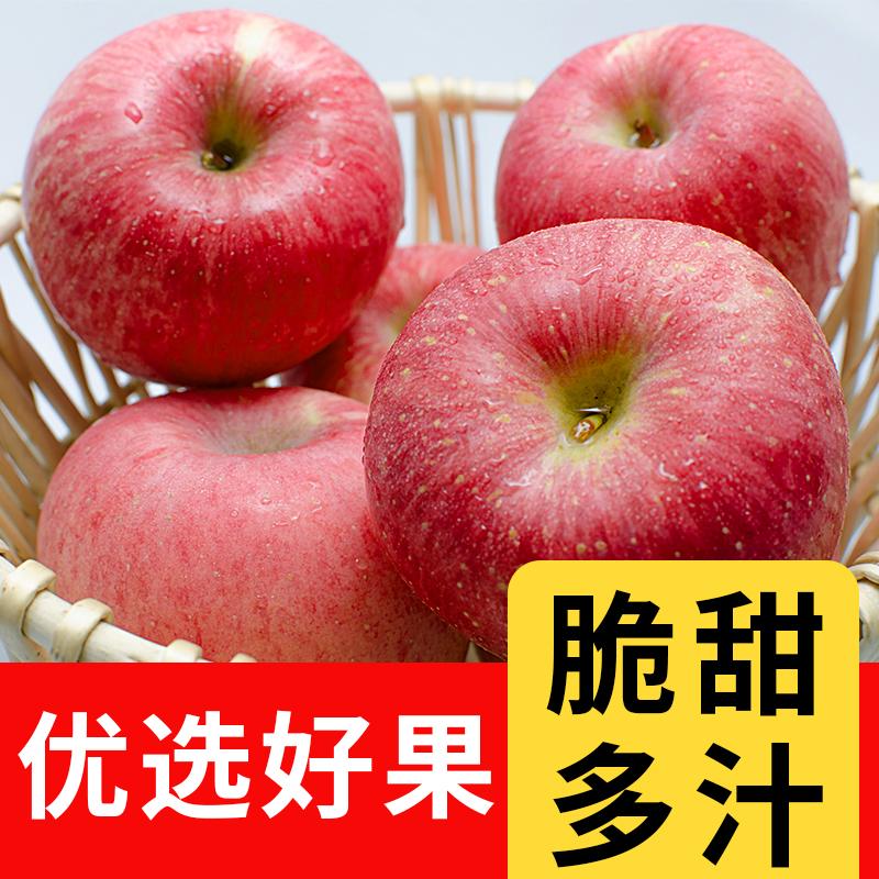陕西红富士苹果水果应季新鲜当季带箱十10丑萍果脆甜平果整箱9斤