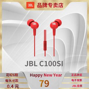 哈曼jbl c100si小米苹果华为耳机
