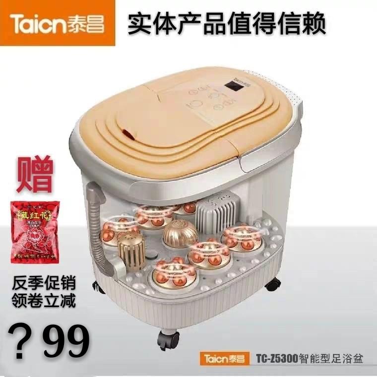 泰昌足浴盆全自动足浴器太极揉捏按摩老人家用加热泡脚桶TC-Z5300