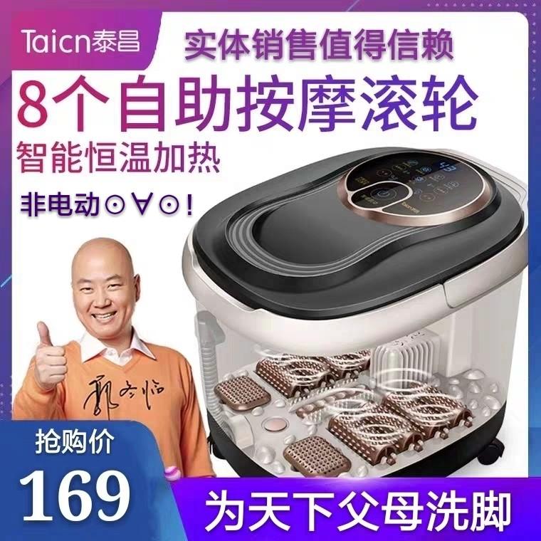 泰昌足浴盆TC-Z3101全自动加热足浴桶足浴器智能控温养生按摩足盆