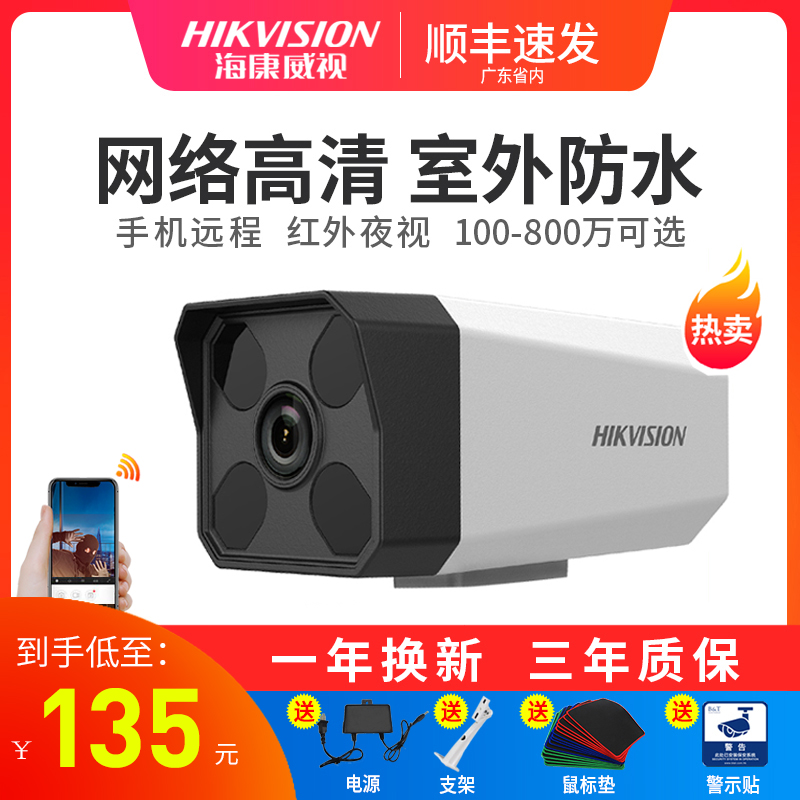 Hikvision surveillance camera Poe outdoor network HD home night vision device outdoor wired waterproof suit