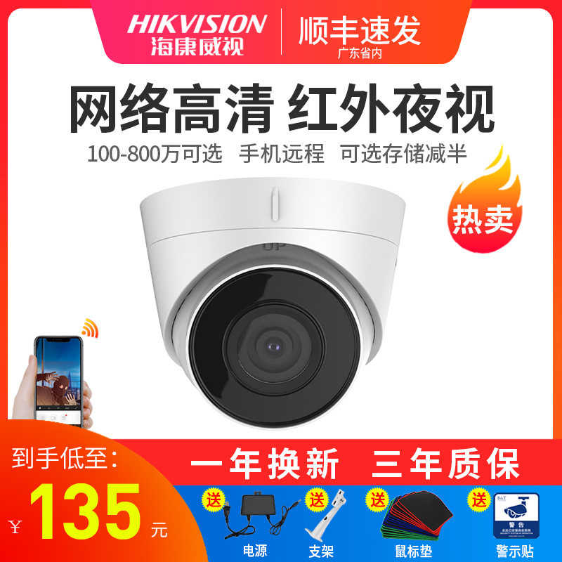 Hikvision surveillance camera poe network HD wired home night vision indoor dome shop commercial