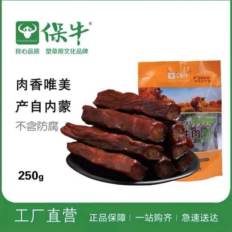 内蒙古特产整条牛肉干手撕风干牛肉干片独立真空包装乳清发酵包邮