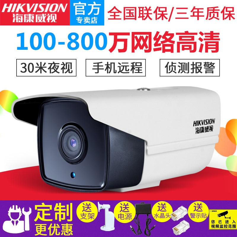 海康威视100万/800万网络高清夜视监控器摄像头室外手机远程家用