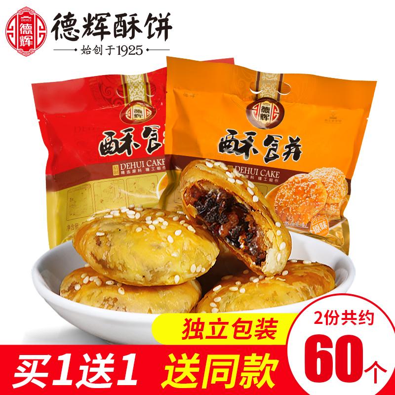 德辉梅干菜扣肉金华酥饼网红小零食小吃浙江特产美食黄山风味烧饼