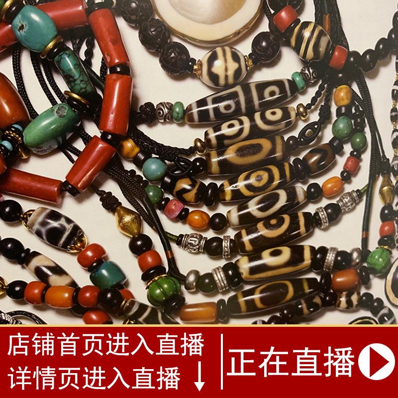 九眼天珠天然西藏真品星月金刚菩提老绿松蜜蜡玛瑙原石直播专拍