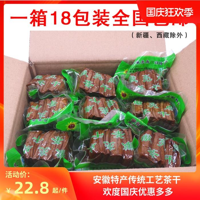 徽亮点138g茶干五香干整箱豆腐干袋装即食豆制品炒菜安徽特产包邮