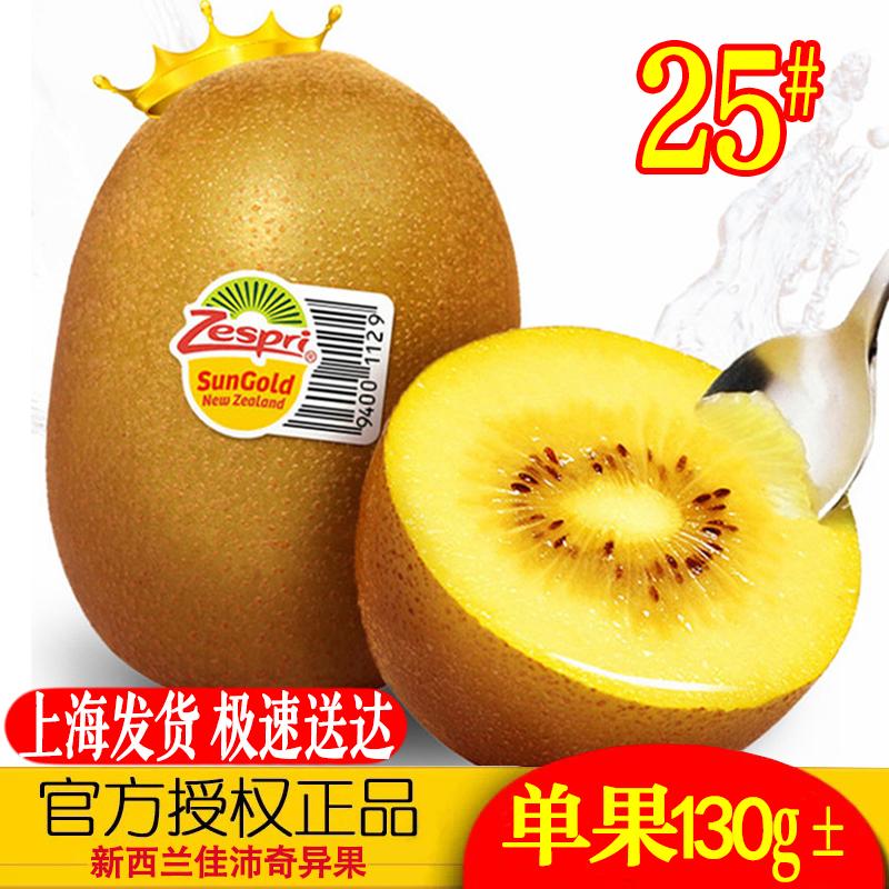 新西兰进口佳沛奇异果阳光金果25号大果黄心猕猴桃新鲜孕妇水果