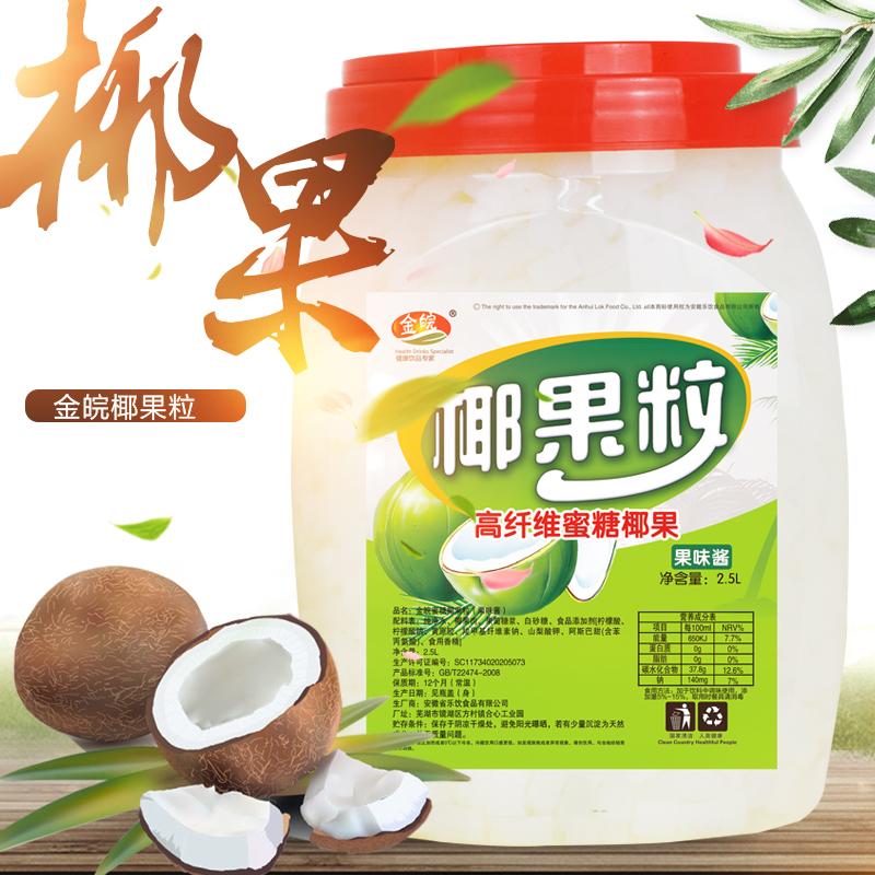 5kg coconut meat for crystal fruit milk tea