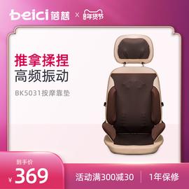 蓓慈BK5031按摩靠垫家用颈椎按腰部肩颈摩器多功能全身按摩仪垫