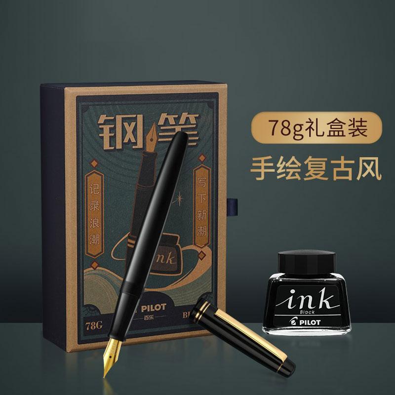 包邮 日本PILOT百乐经典78G升级版透明万年钢笔 学生练字书法钢笔