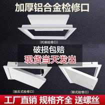 吊顶检修口铝合金石膏板中央空调检修孔检查口盖板装饰家用成品