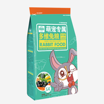 Jessie all nutrition into rabbit young rabbit grain rabbit feed 2.5 kg in many provinces of the country