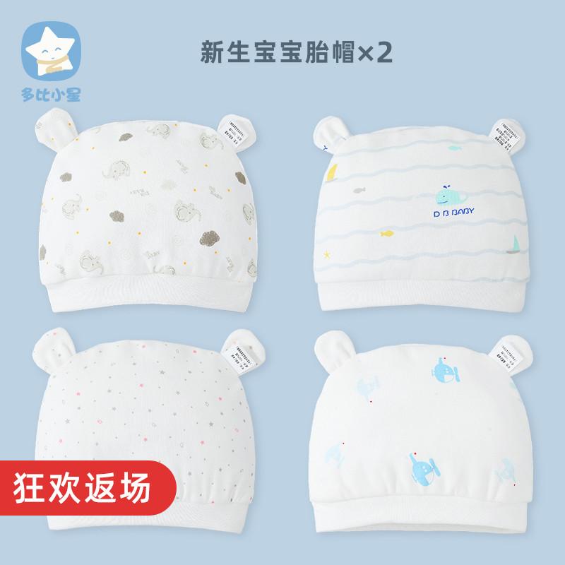 【两件】婴儿帽子婴幼儿春秋天春秋款季初生宝宝0-3个月纯棉胎帽