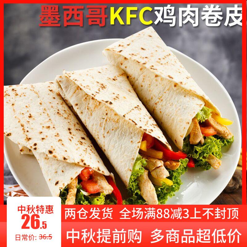 一份包邮12片*3包*496g麦西恩8英寸面饼皮 KFC墨西哥鸡肉卷饼