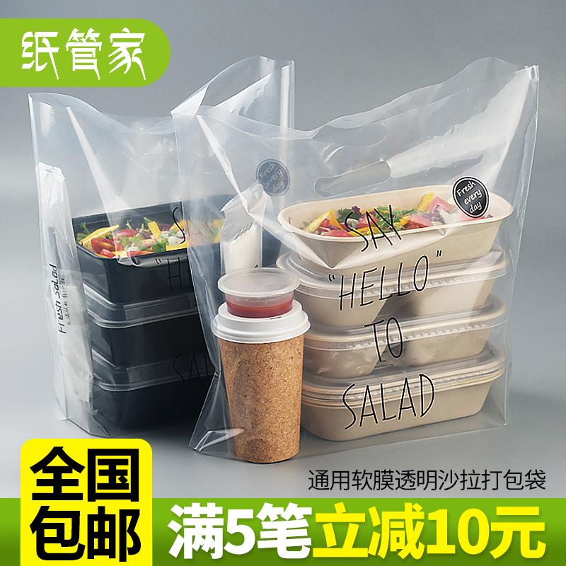 纸管家透明软膜一次性外卖袋烘焙袋沙拉盒打包袋沙律塑料袋