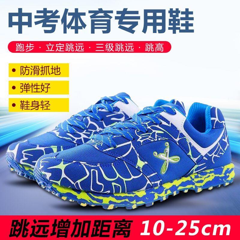 夏中考体育专用鞋男女马拉松跑步鞋学生田径训练鞋运动鞋立定跳远