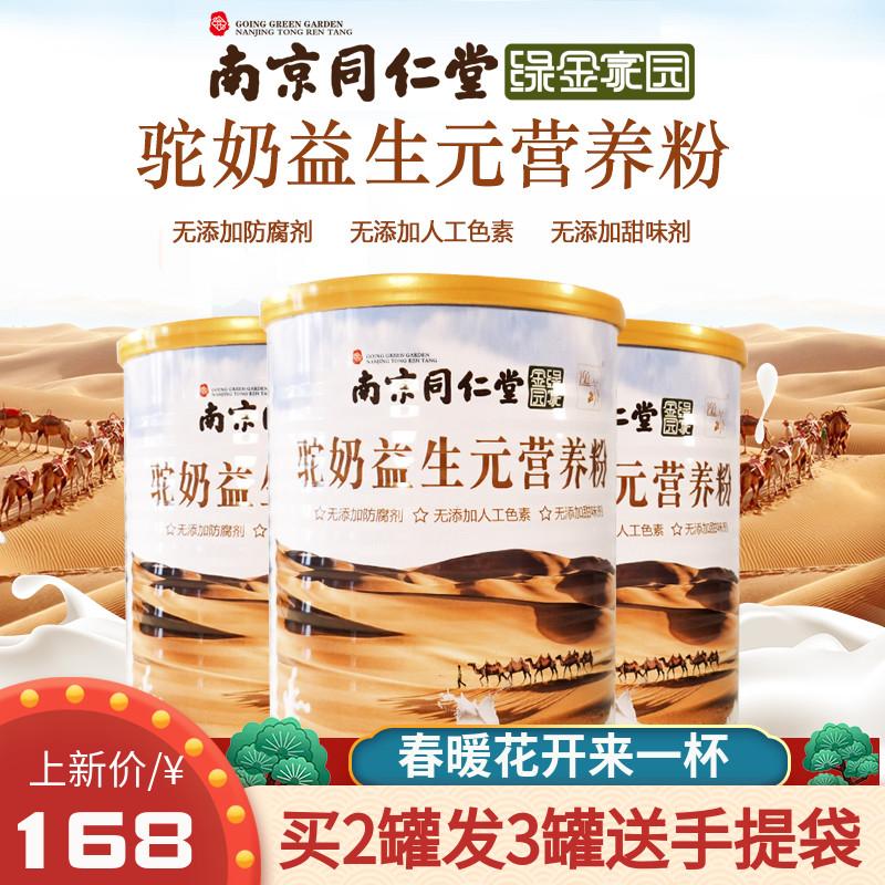 南京同仁堂绿金家园逸养驼奶粉益生元营养粉固体饮料维生素蛋白AC