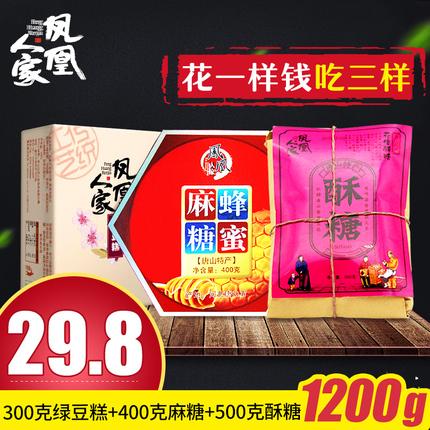 花生酥糖唐山特产蜂蜜麻糖东北老式绿豆糕1200g网红零食推荐包邮
