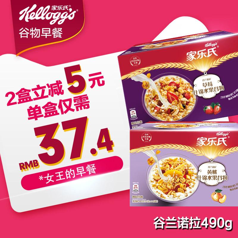 券后39.90元家乐氏谷兰诺拉谷物早代餐食品水果麦片即食草莓坚果小袋营养冲饮