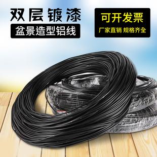 盆景铝丝 盆景工具盆景造型软铝线黑色专用铝线铝丝园艺盆景盘扎图片