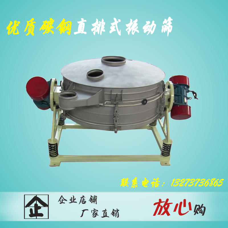Direct row vibrating screen electric screening textile dye filtering equipment