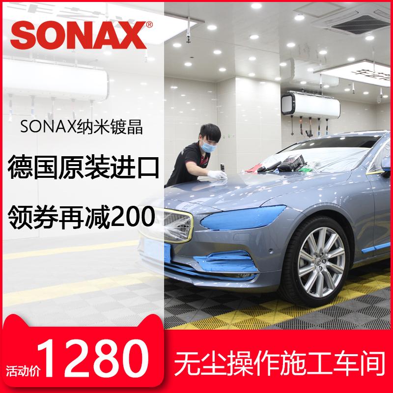 Sonax crystal plating set car paint crystal plating maintenance crystal plating set glaze waxing set Germany nano crystal plating