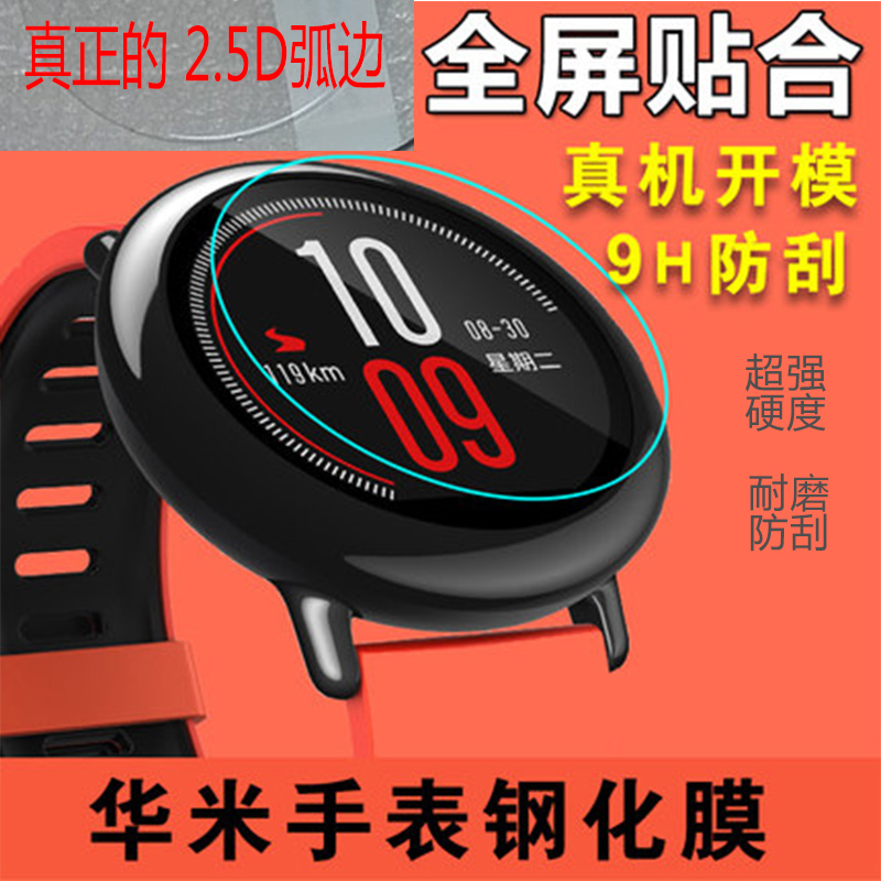 华米智能手表钢化玻璃膜小米Amazfit运动圆形直径27-43mm手表贴壹