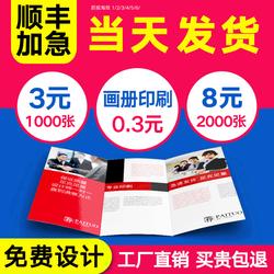 宣传单印制三折页免费设计彩页双面制作画册宣传册印刷定做彩印广告dm单页定制海报打印说明书小批量订做a4a5