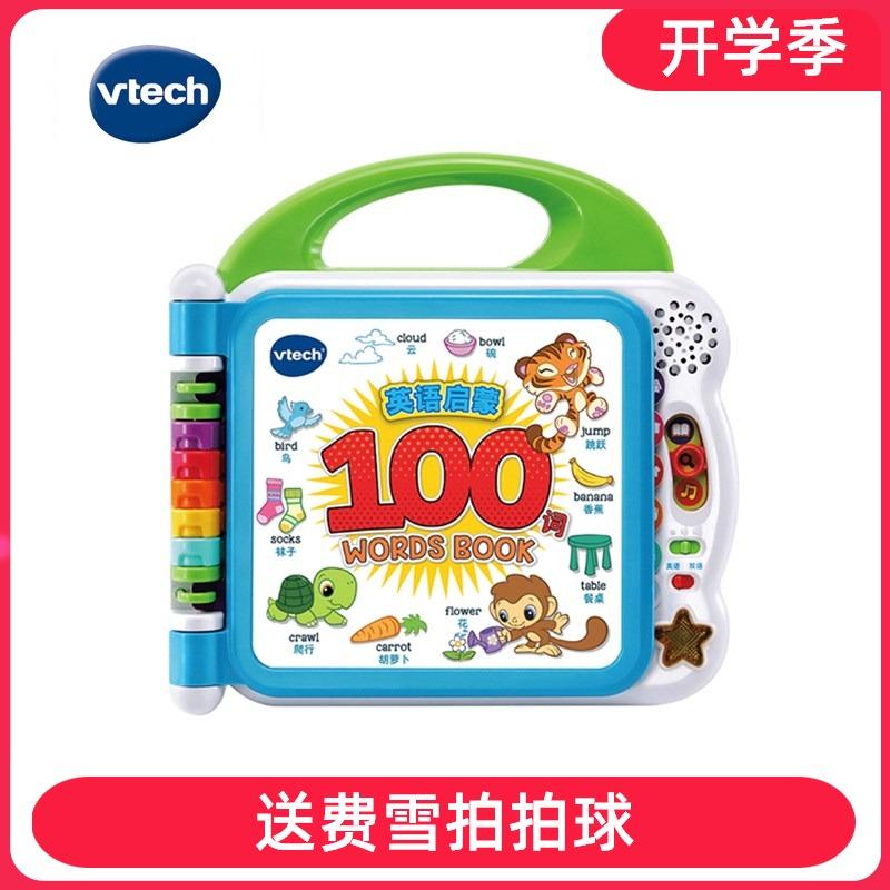 伟易达vtech英语启蒙100词早教机电子点读书宝宝幼儿童启蒙有淘宝优惠券