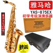 日本原装雅马哈中音萨克斯降E调老人儿童初学考级萨克斯乐器风