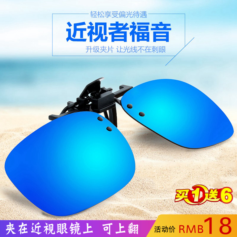 Polarizing clip type sunglasses for myopia hanging and wearing
