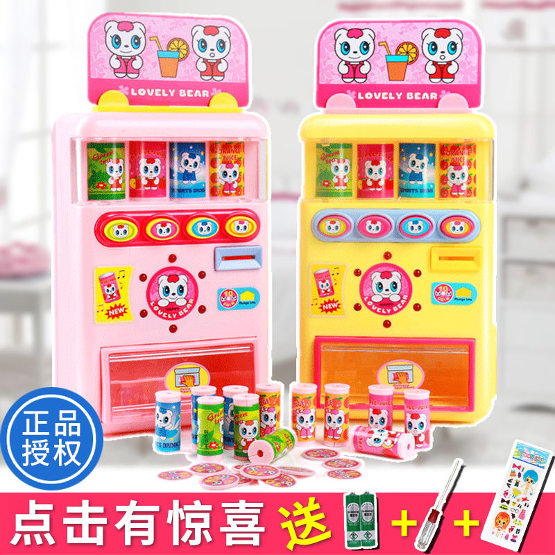 儿童会说话饮料自动贩卖机玩具收银机过家家玩具投币自动售货机女