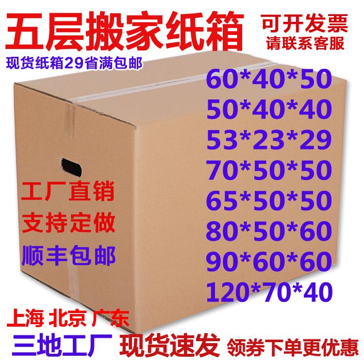特硬五层加厚搬家纸箱子60特大号收纳盒包装打包纸箱定制定做批发