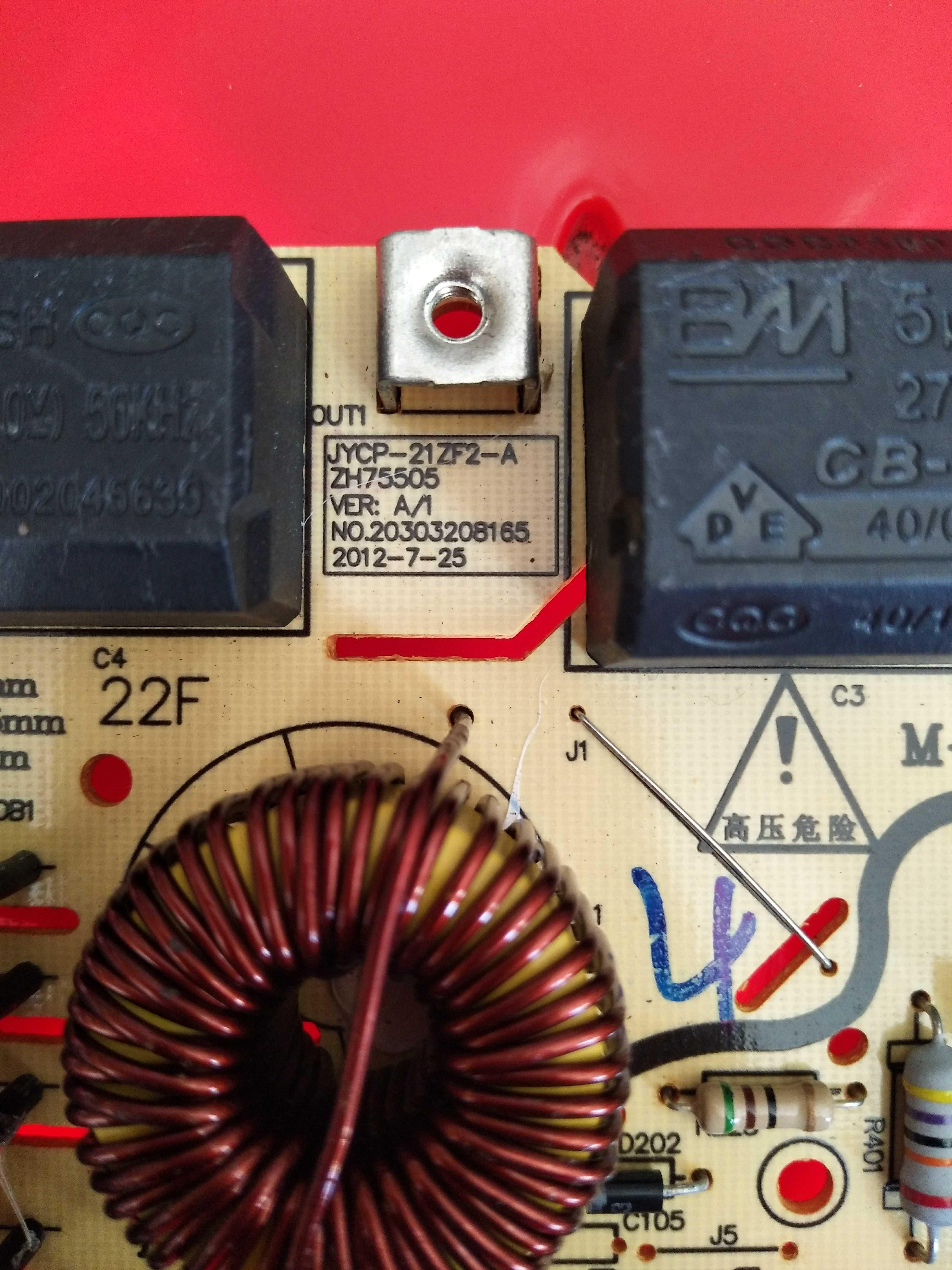 九阳电磁炉主板JYC-21FS37     21GS02 控制板 电路板全新主板
