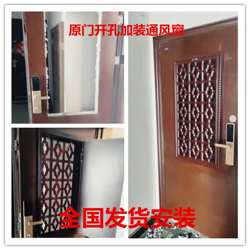 南京北京天津防盗门原门开孔加装通风窗改装金刚纱门中门上门安装