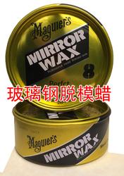8号蜡 玻璃钢脱模蜡 八号蜡 抛光蜡 脱模剂 环氧树脂脱模剂