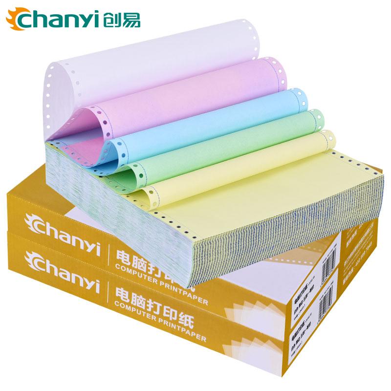 chanyi/创易针式电脑打印纸二联三联四五联二三等分增值税发票清单空白凭证打印送发货单241mm