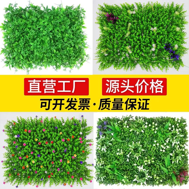 仿真植物墙绿植草坪人造草皮塑料假草坪背景花墙室内绿色壁挂装饰