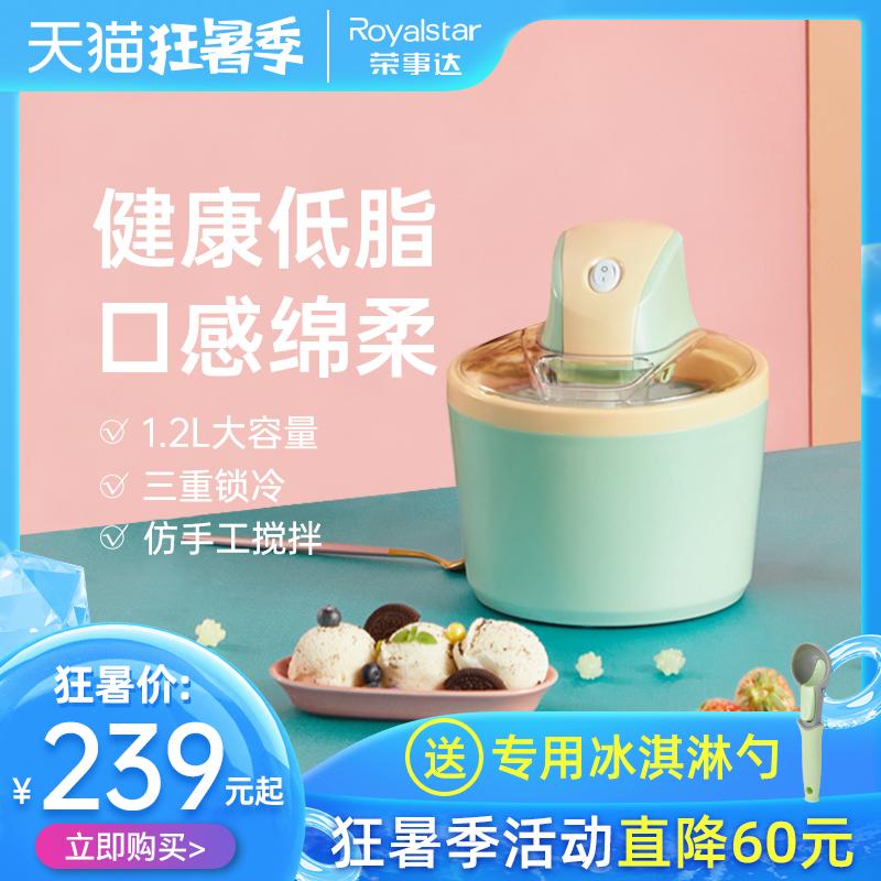 荣事达家用小型自制水果酸奶雪糕机