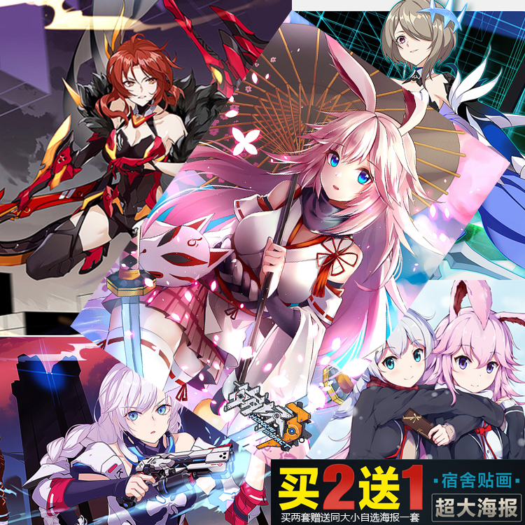 Collapses 3 posters collapses the schoolyard anime surrounding two dimensional high definition super large dormitory wall sticker