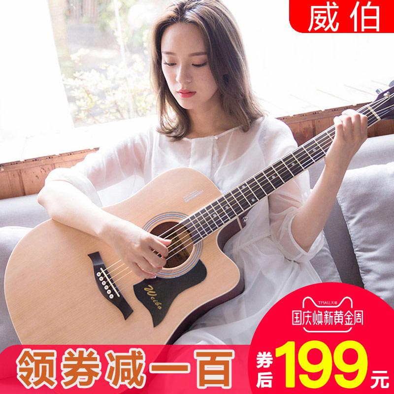 寸乐器41寸40威伯单板民谣吉他初学者学生女男新手入门练习木吉他