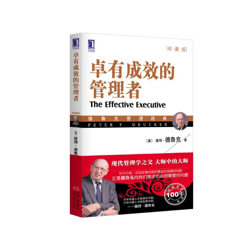 卓有成效的管理者(珍藏版) 管理书籍 现代管理学之父彼得德鲁克管理经典 新华书店正版畅销书 企业战略 企业团队管理学 经管类读物