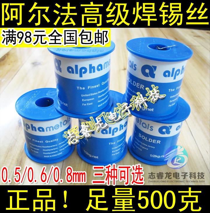 高纯度足量 500g  免洗活性 高级焊锡丝 63Sn/37Pb 0.5/0.6/0.8选