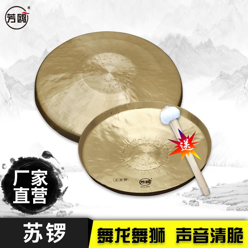 Fong gull барабаны музыкальный инструмент медные цимбалы Su Shi 锣 锣 锣 锣 锣 锣 锣 锣 锣 锣 锣 锣 锣 бесплатная доставка по китаю