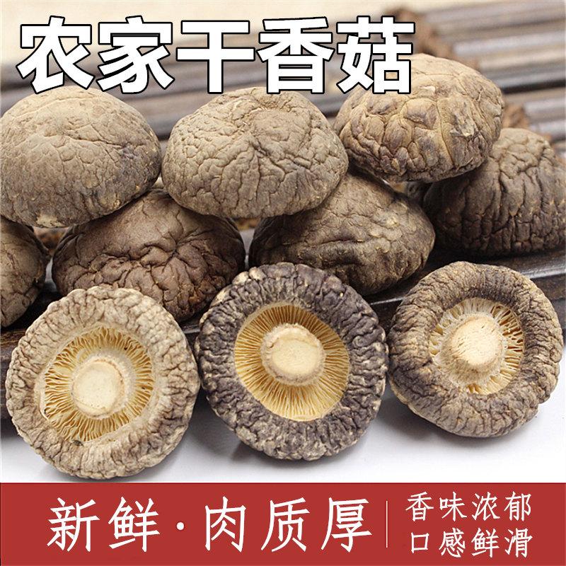东北新货金钱菇小香菇干货野生椴木珍珠菇农家土特产香菇蘑菇250g